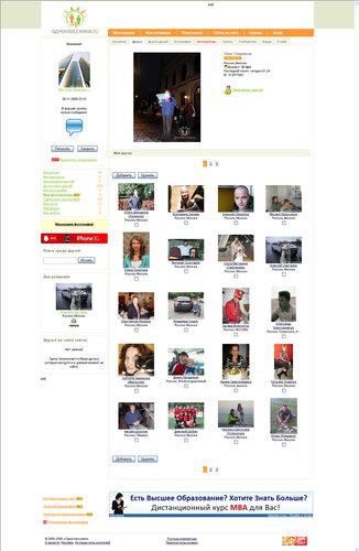 Одноклассники ru моя страница мои
