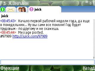 Я-онлайн мобильная версия - Яндекс-джаббера