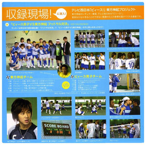 Bigeast Official Fanclub Magazine Vol. 1 0_1c566_40a60b23_M