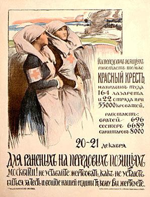На передовых позициях работает только Красный Крест. 1914