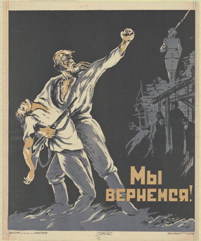 как русские немцев били, потери немцев на Восточном фронте, красный партизан, советские партизаны, партизан 1941