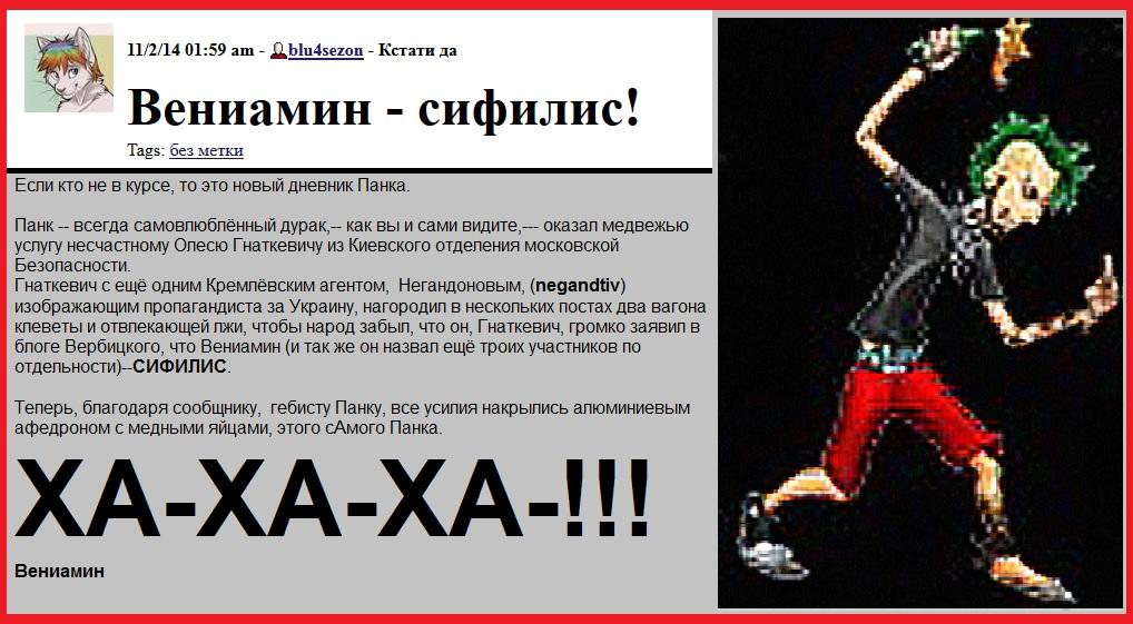 Панк, Сифилис, Гнаткевич, Негандонов