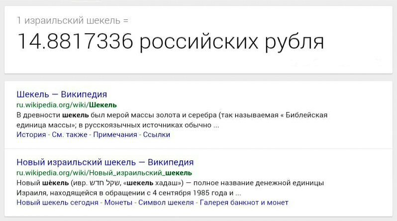 шекель-валюта-1488-курс-валют-1735279.png