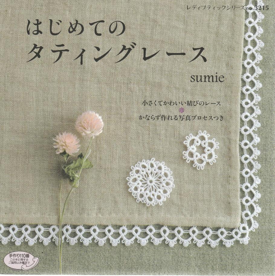 Азы фриволите. Японский журнал