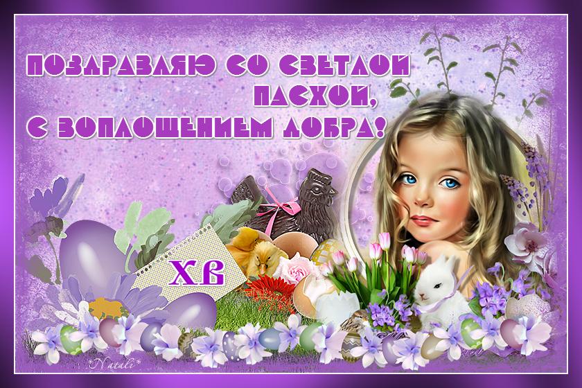 Поздравления с пасхой дочери открытки