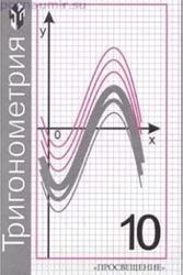 Книга Тригонометрия, 10 класс, Макарычев Ю.Н., Миндюк Н.Г., Нешков К.И., Суворова С.Б., Теляковский С.А., 2001