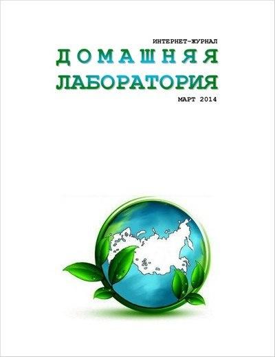 Книга Интернет-журнал: Домашняя лаборатория №3 (март 2014)
