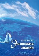 Книга Экономика знаний, Максаковский В.П., 2012