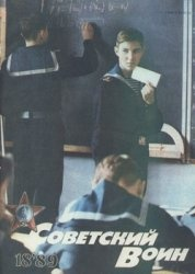 Журнал Советский воин №18 1989