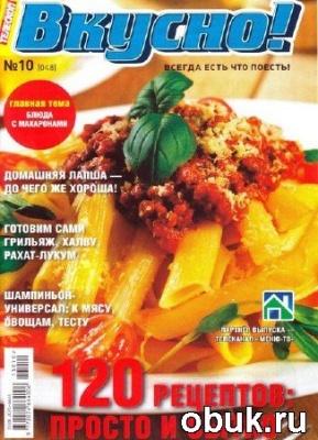 Журнал Телескоп. Вкусно! №10 (октябрь 2013)