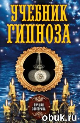 Книга Соколова А. - Учебник гипноза