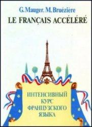 Книга Интенсивный курс французского языка