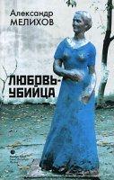 Мелихов Александр - Любовь-убийца (аудиокнига) mp3, 96 kbps 317Мб