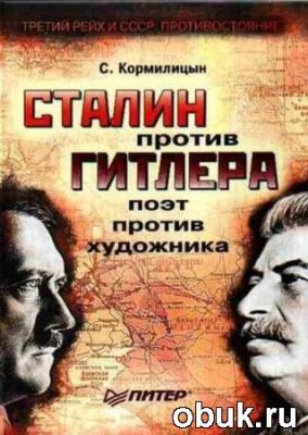Книга Сталин против Гитлера: поэт против художника