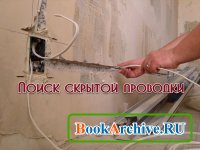 Книга Поиск скрытой проводки