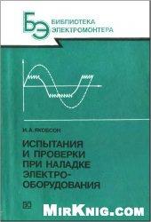 Книга Испытания и проверки при наладке электрооборудования
