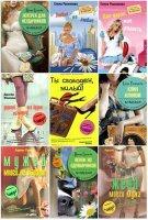 Книга Городская романтическая комедия (14 книг) fb2  11,65Мб