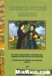 Книга Словенско-русский альманах