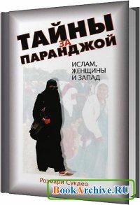 Книга Тайны за паранджой: Ислам, женщины и Запад