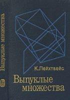 Книга Лейхтвейс К. - Выпуклые множества
