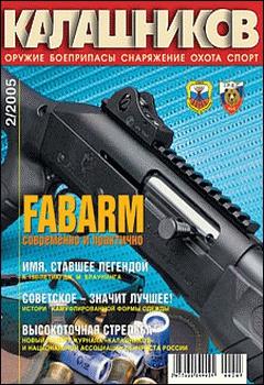 Журнал Журнал Калашников №2 2005