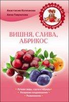 Книга Вишня, слива, абрикос rtf, fb2 / rar 10,19Мб