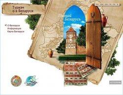 Книга Туризм в Беларуси
