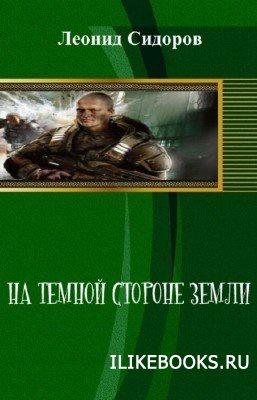 Книга Сидоров Леонид - На темной стороне Земли