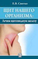 Журнал Щит нашего организма: лечим щитовидную железу
