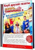 """Книга Клуб друзей газеты """"Скатерть-самобранка"""" №10 (октябрь), 2014"""