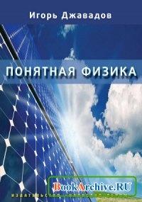 Книга Понятная физика