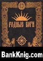 Книга Родные Боги