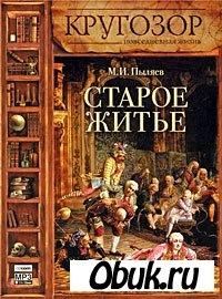 Аудиокнига Михаил Пыляев. Старое житье