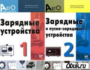 Книга Зарядные и пуско-зарядные устройства (вып.1-2)