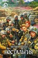 Книга Игорь Поль - Ностальгия (аудиокнига)  304Мб