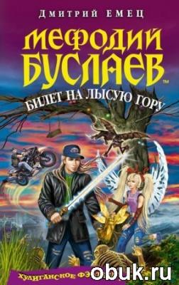 Книга Дмитрий Емец - Мефодий Буслаев. Билет на Лысую гору (аудиокнига)