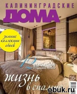 Книга Калининградские дома №1 (январь 2013)