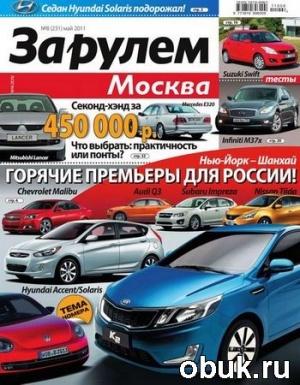 Журнал За рулем - Регион №8 (май 2011)