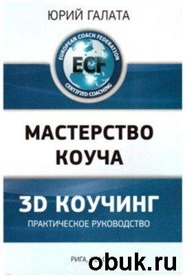 Книга Мастерство коуча. 3D Коучинг