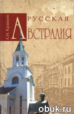 Книга А.Н. Кравцов. Русская Австралия
