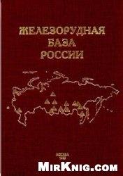 Книга Железорудная база России
