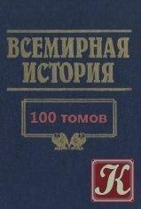Книга Всемирная история /100 книг
