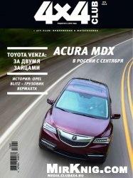 Журнал 4x4 Club №9 2013