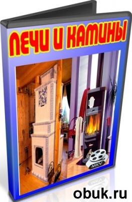 Книга Строительство дома. Печи и камины (2011) DVDRip
