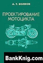 Книга Проектирование мотоцикла djvu 2,3Мб