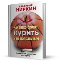 Книга Владимир Миркин - Как легко бросить курить и не поправиться. Уникальная авторская методика (2009) rtf, fb2 15,8Мб