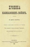 Книга Хроника кавказских войск (Часть 1-2) pdf 86Мб