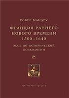Книга Франция раннего Нового времени, 1500-1640. Эссе по исторической психологии pdf 1,64Мб