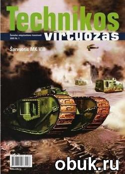 Книга Technikos virtuozas №1 2005 - Heavy tank Mk.VIII