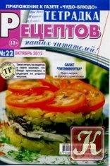 Журнал Тетрадка рецептов № 22 2012